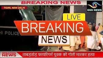 ##TIGRI LIVE ## ब्रेकिंग न्यूज़ breaking NEWS
