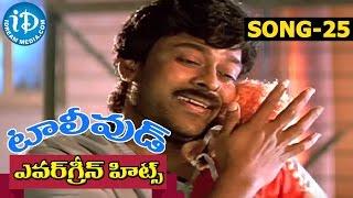 Evergreen Tollywood Hit Songs 25 || Chukkallara Choopullara Video Song || Aapadbandhavudu Movie