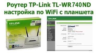 Налаштування роутера TP-Link без комп'ютера
