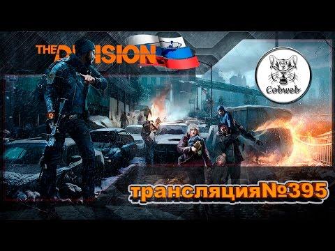 Скачать торрент Tom Clancy s The Division 2016 RUS ENG