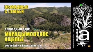 видео Где отдохнуть в Башкирии на выходных: обзор красивых мест