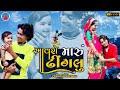 Prakash solanki new video || આવસે મારૂ ઢીંગલુ || 2021 New Gujrati Song || Aavse maru dhinglu ||
