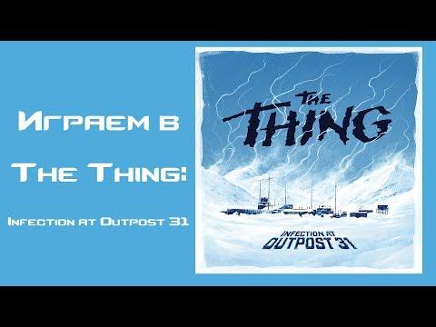 Играем в настольную игру - The Thing: Infection At Outpost 31