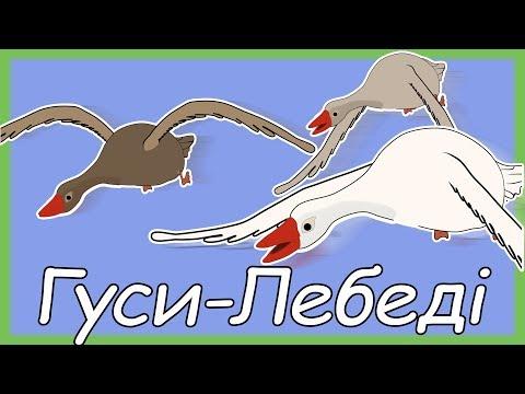 Гуси лебеді казка українською для дітей