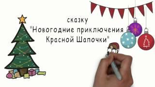 """""""Новогодние приключения Красной Шапочки""""(титры)"""
