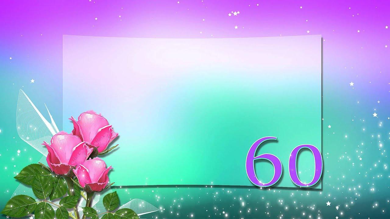 Открытки шаблоны с юбилеем 60