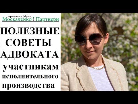 КАК УЗНАТЬ СОСТОЯНИЕ ИСПОЛНИТЕЛЬНОГО ПРОИЗВОДСТВА НЕ ВЫХОДЯ ИЗ ДОМА ОНЛАЙН: адвокат Москаленко