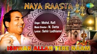 Ishwar Allah Tere Naam | Naya Raasta | Hindi Movie Devotional Song | Mohammed Rafi