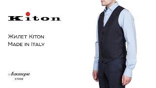 Мужской жилет от модного итальянского бренда одежды Kiton: ID 75286