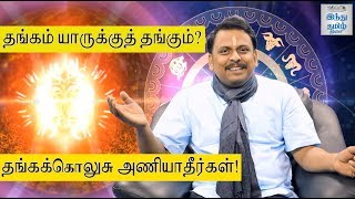 who-can-save-gold-astrologer-r-karthikeyan-explains-gold-anklet-hindu-tamil-thisai