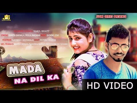 MADA NA DIL KA | New Haryanvi Song | Vakil Bhatt | Pooja Punjaban | Ramesh Barwala | Haryanvi Songs