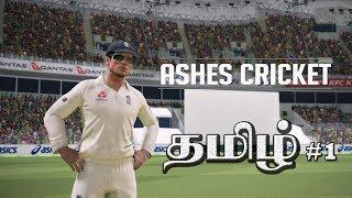 Ashes Cricket Game 2017 Live Stream Tamil Lolgamer