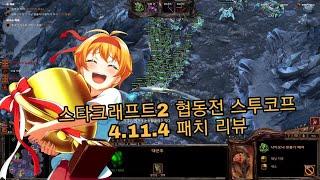 [야마루 요사키] 스타크래프트2 협동전 스투코프 4.11.4 패치 리뷰