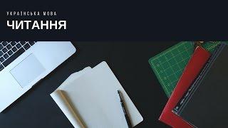 Українська мова Читання 2 семестр 1 клас