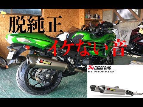 Ninja ZX-14R マフラー交換 akrapovic GSX1300R