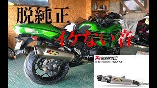 #51 Ninja ZX-14R マフラー交換 akrapovic GSX1300R