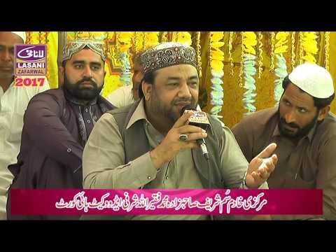 Naseeba Khol dy mera new naat Irafan Haideri 2017 lasani sound zafarwal