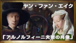 ヤン・ファン・エイク『アルノルフィーニ夫妻の肖像』