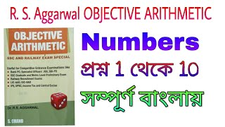 R. S. Aggarwal - Numbers System || Q1 to 10 || সম্পূর্ণ বাংলায় || for Group-D/ALP, WBCS, SSC etc.