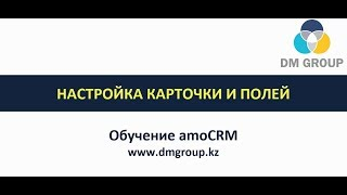 Обучение amoCRM7. 102 - Настройка карточки и полей