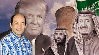لماذا يساعد ترامب السعودية سراً لإمتلاك تكنولوجيا نووية ؟