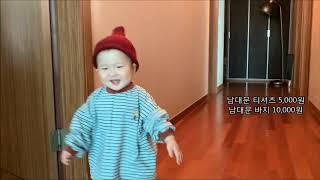 2019 FW 아기 옷하울 남대문시장 아동복 15만원어…