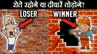 दीवारें तोड़ने के लिए ही बनी हैं - The Obstacle is the Way in Hindi