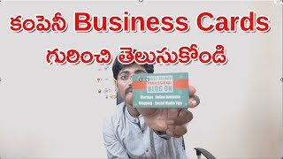Business Cards Cost Offline Printing Vs Online Printing | Startup Business cards Telugu |Smarttelugu