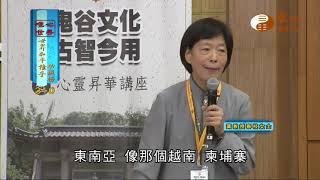 楊極東,黃春枝【世界和平推手功德榜310】| WXTV唯心電視台