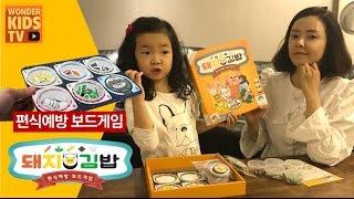 Gambar cover 편식하지마세요! 돼지김밥 놀이로 편식습관을 고치세요! (kids play)