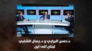 د.حسن البراري و د.جمال الشلبي - لبنان الى اين