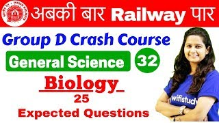 12:00 PM - RRB Group D 2018 | GS by Shipra Ma'am | Biology 25 Expected Questions