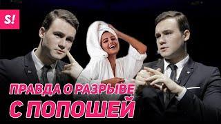 Николай Соболев — о любви, расставании и бывшей девушке | Первое откровенное интервью