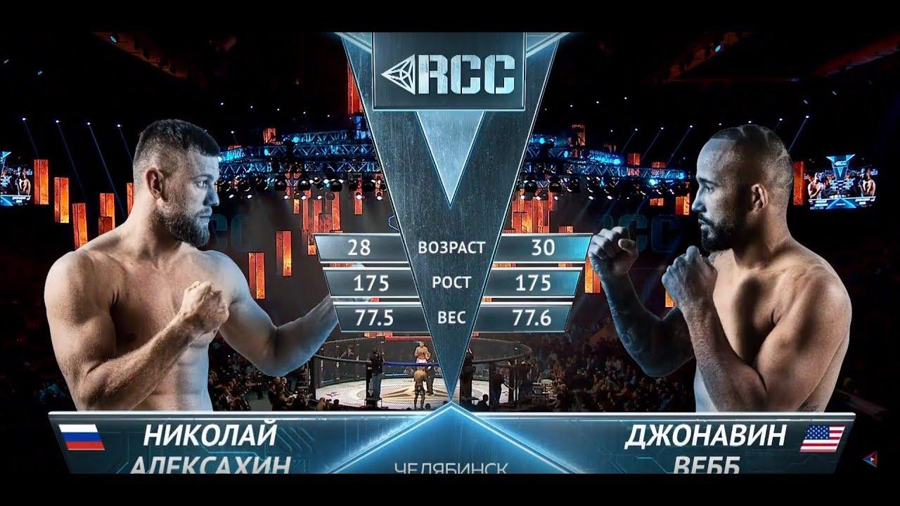 RCC 6: Николай Алексахин - Джонавина Вебба (полный бой)