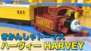 Repeat youtube video トーマス プラレール TS-14 ハーヴィー THOMAS & FRIENDS HARVEY