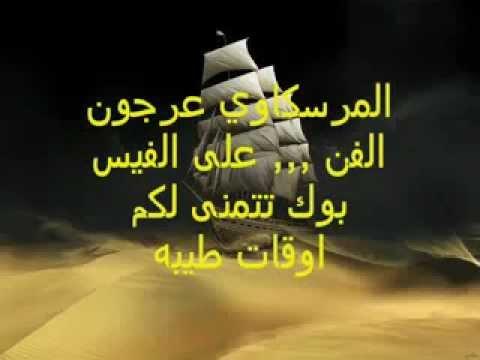 اغنية ليبية حلوا 2013 - مرسكاوي شعبي