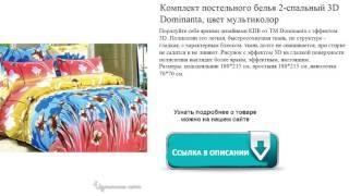 Комплект постельного белья 2-спальный 3D Dominanta, цвет мультиколор(http://www.veshhi.ru/postelnoe_bele/804772.php Порадуйте себя яркими дизайнами КПБ от ТМ Dominanta с эффектом 3D. Полисатин это легкая..., 2016-10-26T18:15:54.000Z)