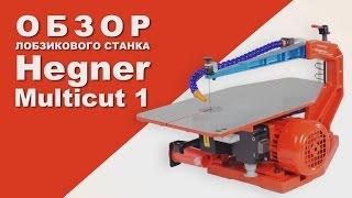 Обзор. Настольный лобзиковый станок Hegner Multicut-1.