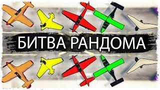 ДОЖДАЛИСЬ!!! БИТВА РАНДОМА НА САМОЛЕТАХ В GTA ONLINE!!!