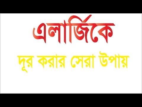 এলার্জি একেবারে নির্মূল করার জন্য কী করব !! bangla health tips for men in women 2017