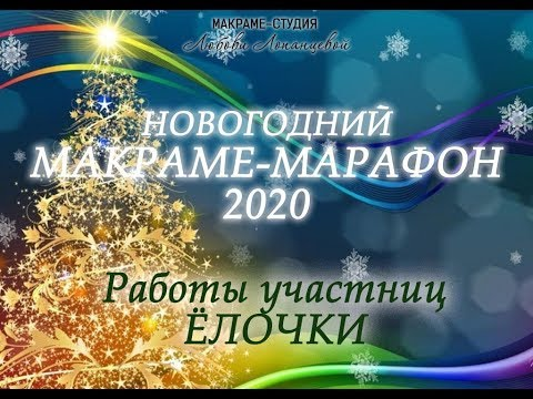 Новогодний макраме-марафон 2020. Работы участниц. Елки / Macrame Christmas Tree
