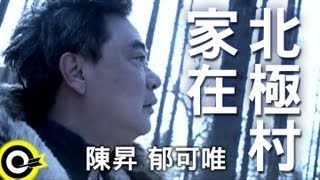 陳昇 Bobby Chen&郁可唯 Yisa Yu【家在北極村 Home in the arctic village】Official Music Video