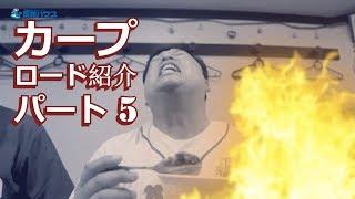 カープロード紹介 パート 5 Hiroshima's Carp Road - Part 5