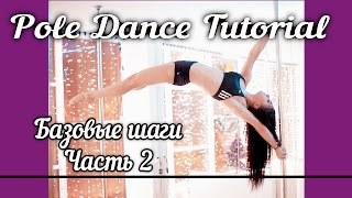 Видео уроки танцев / Pole Dance Tutorial / Basic Steps part 2/ Светлана Орлова(Танцевальный видео урок в котором показаны первые базовые шаги с которых необходимо тренировать Pole Dance...., 2015-01-21T00:46:24.000Z)