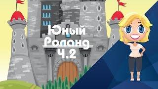 Аудиосказка Юный Роланд - Иностранные сказки от Познаваки (10.2 серия, 1 сезон)