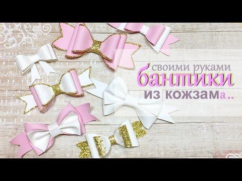 БАНТИКИ своими руками из КОЖЗАМа. Handmade bow from skin
