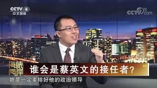 《海峡两岸》 20200430| CCTV中文国际