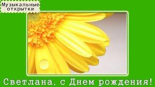 Музыкальная открытка. Светлана, с Днем рождения!