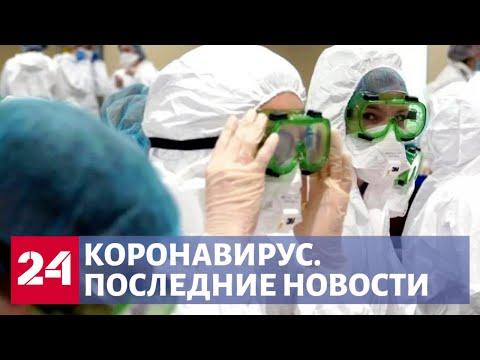 Коронавирус. Последние новости. Испытания вакцины, число зараженных в России и мире