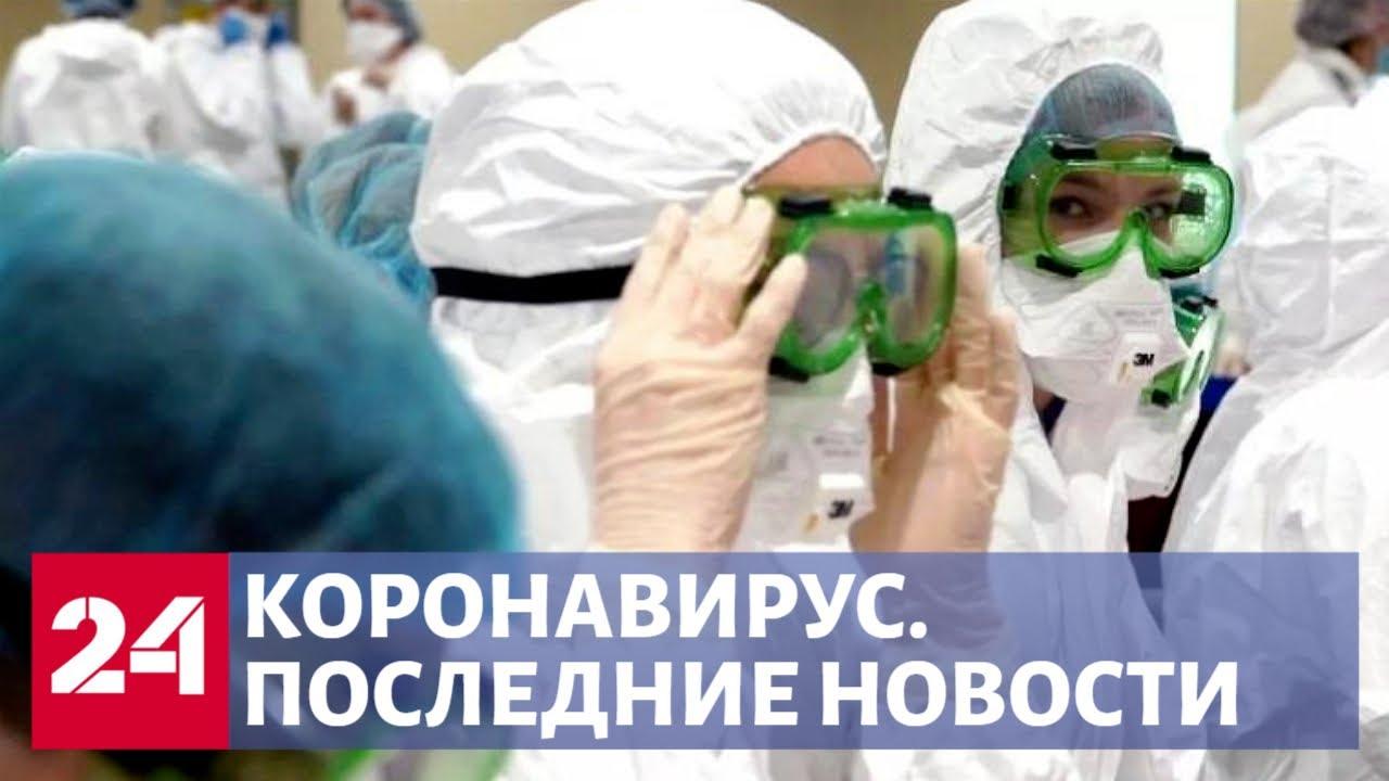 Коронавирус. Последние новости. Испытания вакцины, число зараженных в России и мире Смотри на OKTV.u